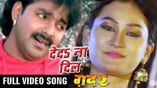 ओढ़न स न क ल क gadar pawan singh full songs bhojpuri hot songs 2016 new