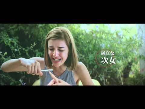 『籠の中の乙女』予告編