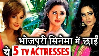 9 Famous TV Actress who worked for Bhojpuri Cinema