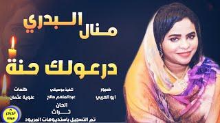 منال البدري - درعولك حنة   NEW2020   اغاني سودانية 2020