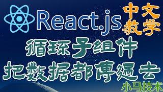 React.js 中文开发入门教学 - 循环子组件,把数据都传过去