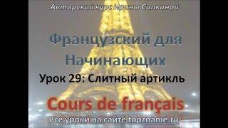 Французский с нуля, Урок 29, Слитный артикль