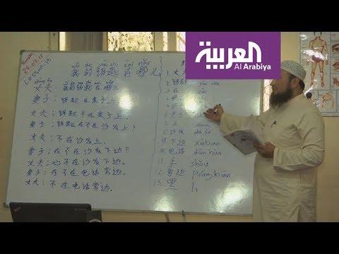 لماذا تريد السعودية تدريس اللغة الصينية في المناهج؟  - نشر قبل 8 ساعة