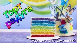"""Рецепт торта """"Молочная девочка"""".  Вы узнаете как собрать и украсить радужный торт. Торт как радуга"""