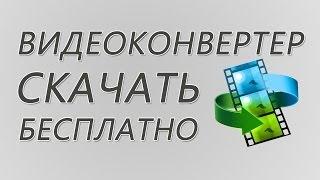 Видеоконвертер скачать бесплатно. Лучший видеоконвертер!(Скачай бесплатный курс по Sony Vegas Pro : http://video4website.ru/1tu1 Ссылка на сайт видеоконвертера: http://www.freemake.com/ Важно!!!..., 2014-05-19T04:00:01.000Z)