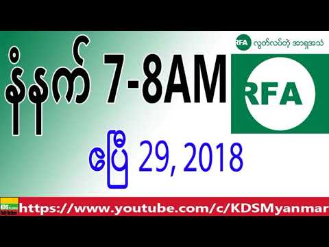 RFA Burmese News, Morning April 29, 2018