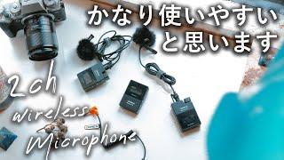 VlogやYouTube撮影に良いかもな2CHワイヤレスマイクの紹介。※スマホでも使えます。【Comica BoomX-D2】