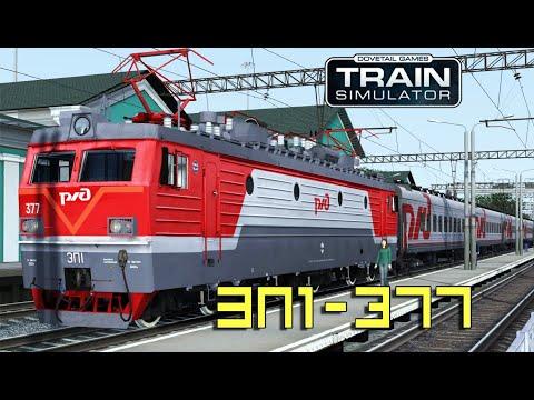 Электровоз ЭП1-377 для Train Simulator 2020 |