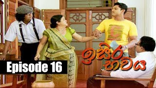 Isira Bawaya | ඉසිර භවය | Episode 16 | 23 - 05 - 2019 | Siyatha TV Thumbnail