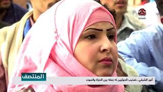أنور الشرقي .. تعذيب الحوثيين له جعله بين الحياة والموت  | تقرير عمر المقرمي