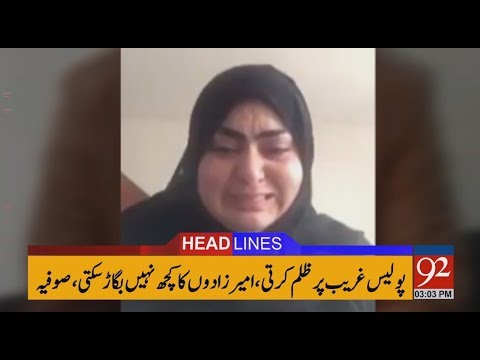 92 News Headlines 03:00 PM - 31 January 2018