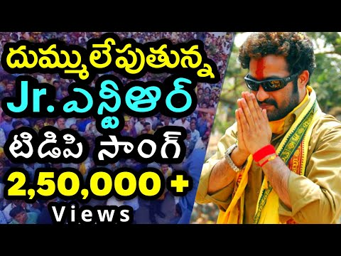 Special New video song on young tiger NTR || fan made tdp song _ Telugu desam party 2019 songs