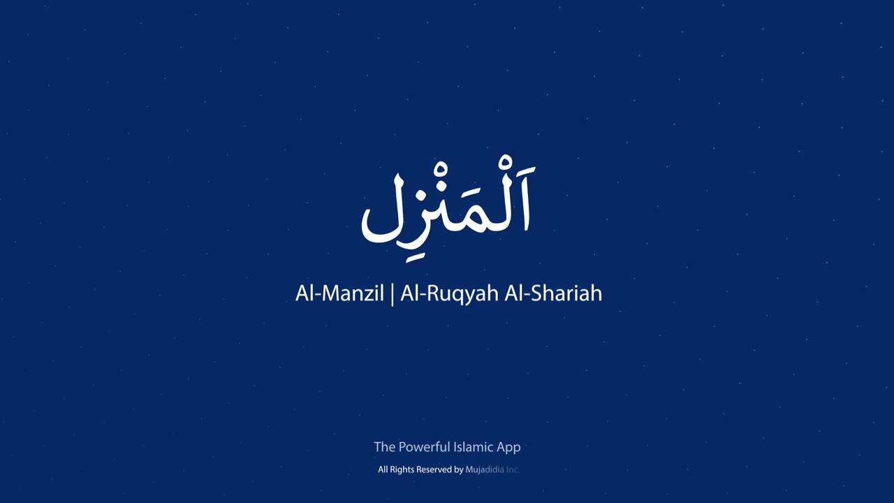 Al Manzil | Ruqyah Shariah for Jinn and Black Magic
