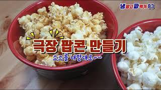 극장팝콘 집에서 만들기 팝콘기계 popcorn 카라멜 …
