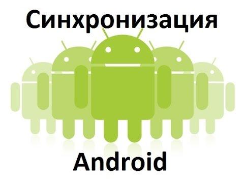 Синхронизация устройств на системе Android с ПК