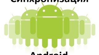 видео Синхронизация телефона с компьютером | Программы для синхронизации Android и iOS устройств