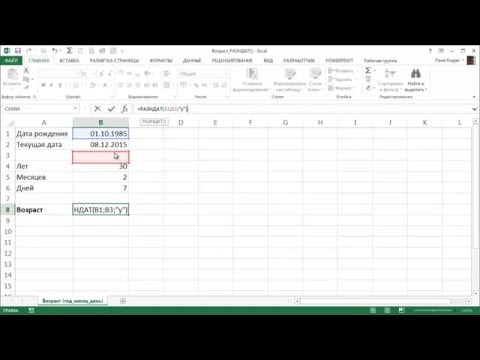 Возраст в Excel - в годах, месяцах, днях. Функция РАЗНДАТ