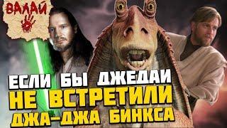 Если бы джедаи не встретили Джа-Джа Бинкса (Звездные Войны: Скрытая Угроза)