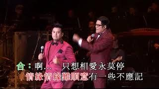 麥包 / 安德尊 - 難兄難弟 (弦來最愛呂珊 x 管弦樂演唱會)