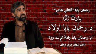 د رحمان بابا اولاد|| آیا رحمان بابا واده کړے وو؟|| ډاکټر شهاب عزیز ارمان|| رحمان بابا آفاقی شاعر