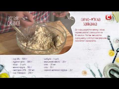 творожно-мясная запеканка от сергея калинина