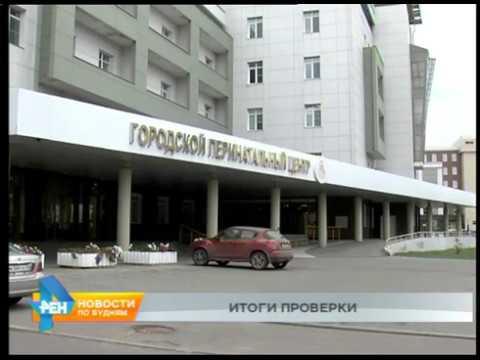 В работе Иркутского перинатального центра выявлено нарушений на 14,5 миллионов рублей