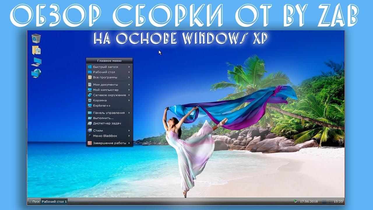 Обзор сборки by zab на основе windows xp