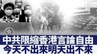 憂中共利用國歌法限縮言論自由 港人再抗爭|新唐人亞太電視|20200528