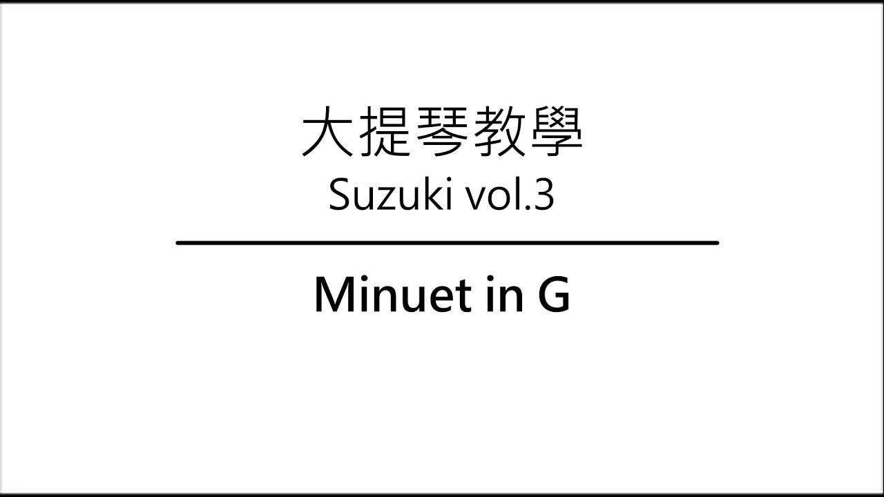 【大提琴教學】-鈴木第3冊-Minuet in G