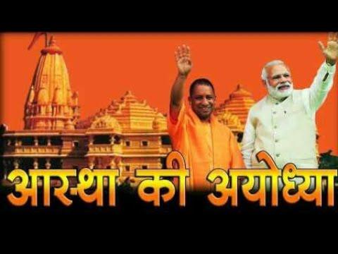 Ayodhya me ram mandir ka nirman chahiye Jai Shree Ram