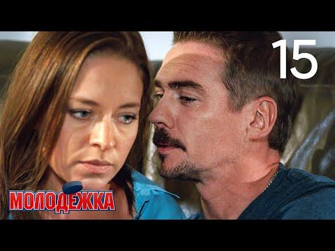 Молодежка | Сезон 2 | Серия 15