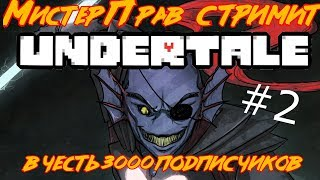 Мистер Прав играет Undertale в честь 3000 подписчиков!