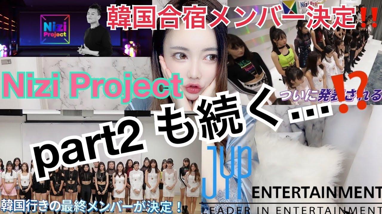虹 プロジェクト 最終 メンバー