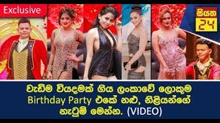 CHANDIMAL JAYASINGHE  BIRTHDAY 2018 - DANCING FLOOR (EXCLUSIVE VIDEO)
