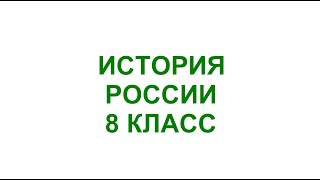 § 26 Перемены в повседневной жизни российских сословий