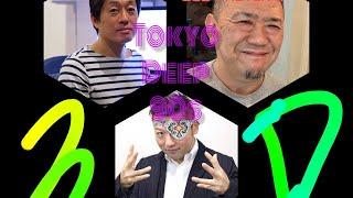 "YouTube動画:Darthreider x DUB MASTER X&dubbrock ""DEEP TOKYO 90s #2"""