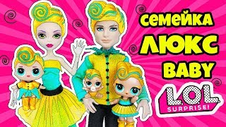 Семейка ЛЮКС КУКЛЫ ЛОЛ СЮРПРИЗ! Мультик LUXE LOL Families Surprise Распаковка DOLLS TOY FOR KIDS