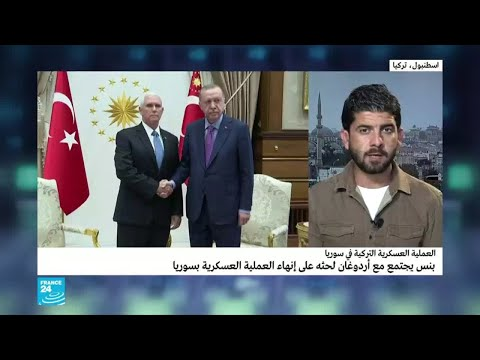 ماذا رشح من الاجتماع بين نائب الرئيس الأمريكي بنس والرئيس التركي إردوغان؟  - نشر قبل 2 ساعة