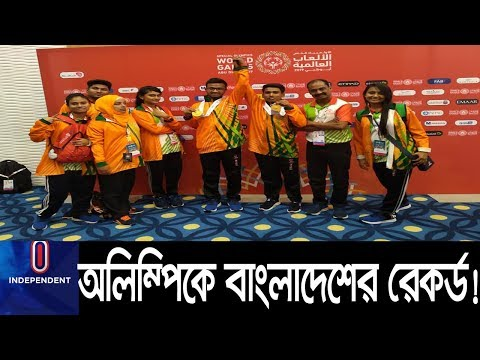 LATEST - বাংলাদেশের অবিশ্বাস্য জয়ের রেকর্ড! || Bangladesh on Special Olympic