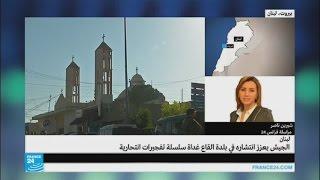 """""""فرانس 24"""": الجيش اللبناني يداهم مخيمات للاجئين في بعلبك"""