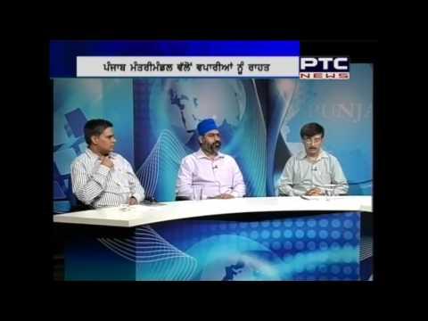 Popular Decision of Punjab Cabinet   Vichar Taqrar   Aug 11, 2016