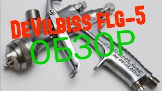 DeVILBISS flg- 5 обзор и впечатления #flg5 overview