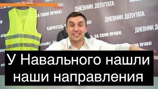 Download У Навального нашли направления на выборы от КПРФ Mp3 and Videos