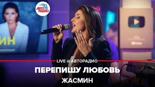 Жасмин - Перепишу Любовь (LIVE @ Авторадио)