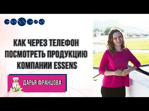 Как через телефон посмотреть продукцию компании Essens