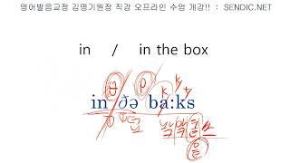 영어회화 영어발음 교정 잘 하는법 시리즈 193 : 전치사 in  과 in the box 의 정확한 영어발음 교정을 해 봅니다.