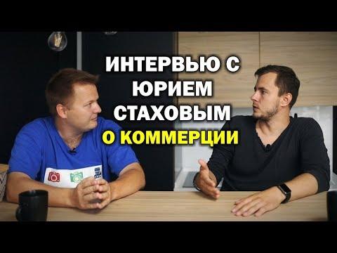 Заработок на фотографии - интервью с Юрием Стаховым