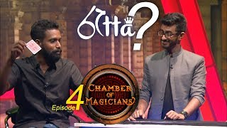 Chamber of Magicians 01-06-2019