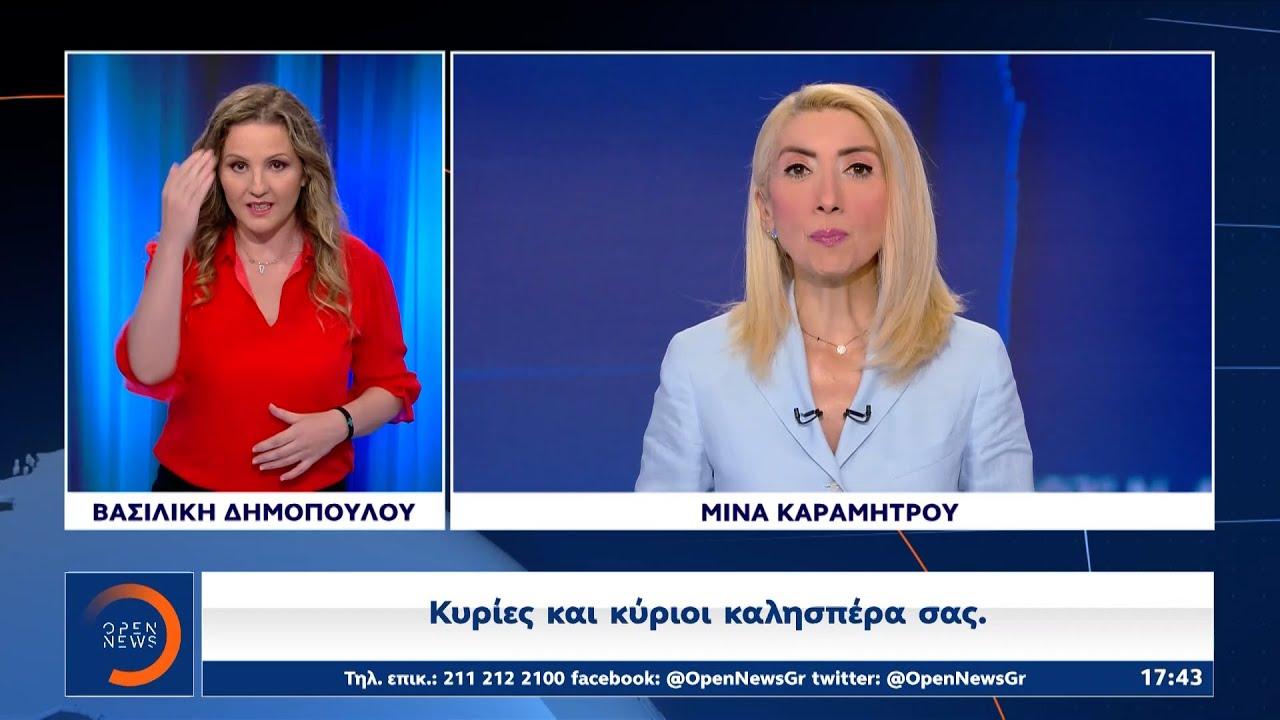 Δελτίο Ειδήσεων στη Νοηματική 02/08/2021   OPEN TV