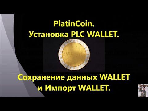 PlatinCoin. Платинкоин. Установка PLC WALLET. Сохранение данных WALLET и Импорт WALLET